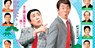 ¥5,400 -- 51%OFF 松竹新喜劇が凱旋 一等席が半額