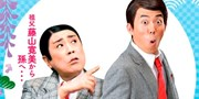 ¥5,400 -- 51%OFF 松竹新喜劇・七夕公演一等席が半額に 昭和の喜劇王・藤山寛美の名作復活 久本雅美出演日も