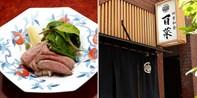 ¥409 -- 东京赤坂隐匿日本料亭 品淡路牛里脊肉+时令冰见寒獅鱼等8道精选料理