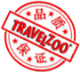 Travelzoo旅游族<sup>&reg;</sup> 品质保证